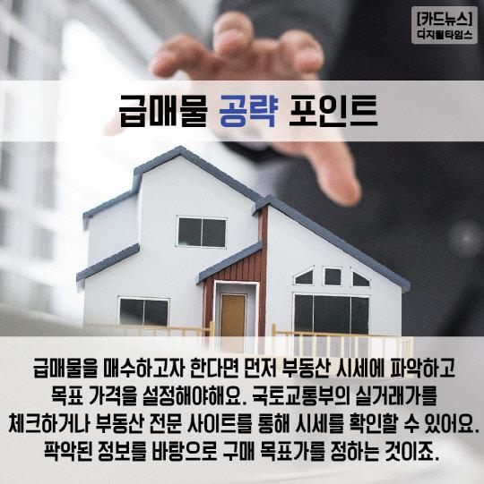 [카드뉴스] 집 살 때 `급매물`잡아라